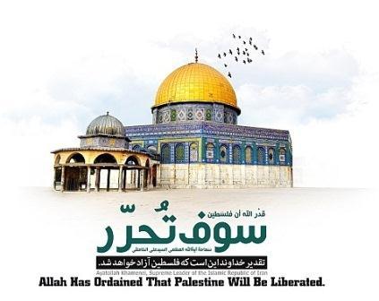 قدس، فلسطین آزادی غزه